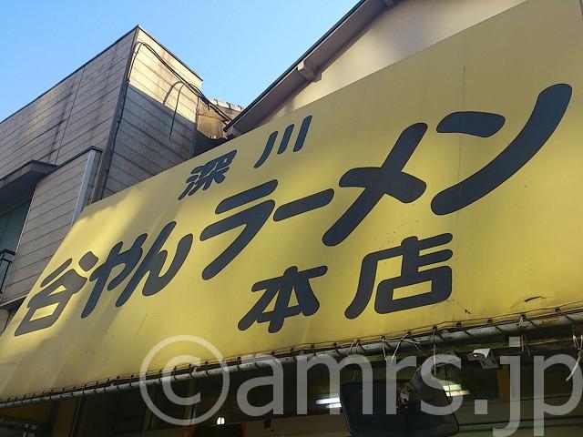 【閉店】谷やんラーメン 本店@東京都江東区