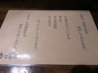20140125_nanahasu_mitukosimae_mb