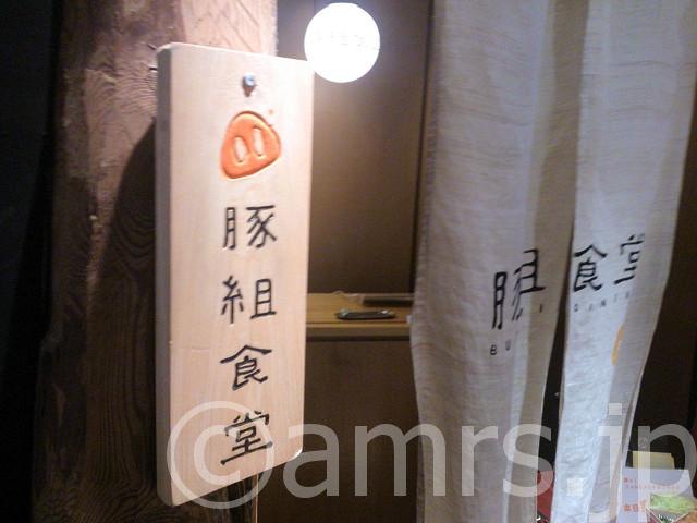 豚組食堂(ブタグミショクドウ)@東京都港区