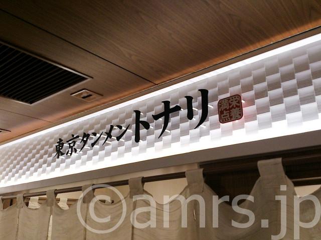 トナリ 東京駅東京ラーメンストリート店@東京ラーメンストリート(東京都千代田区)