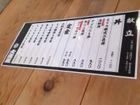 20140204_daikitisan_mitukosimae_menu