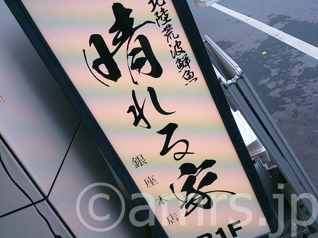晴れる家 銀座本店@東京都中央区