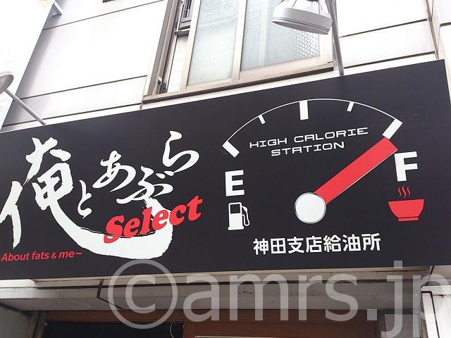 俺とあぶら Select 神田支店給油所@東京都千代田区