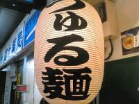 durumen_meguro_in070412
