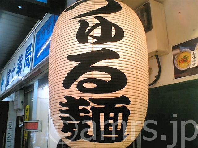 づゅる麺 by 目黒駅