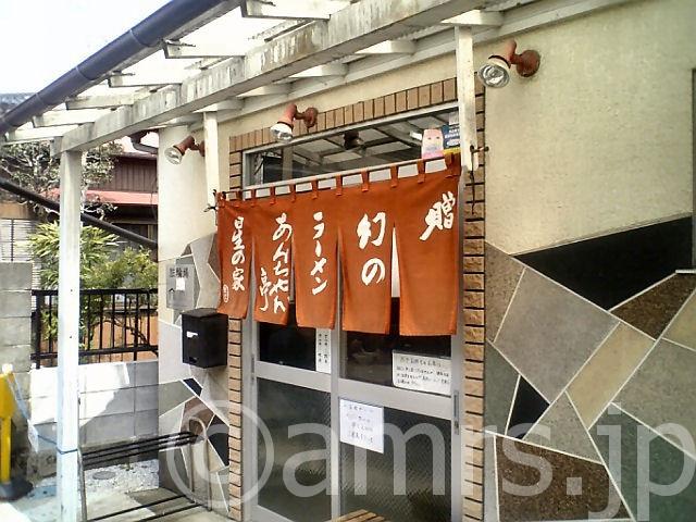 南京ラーメン総本家星の家 by 八王子駅