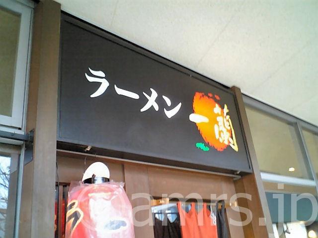 一蘭 東京ドーム・シティラクーア店 by 後楽園駅