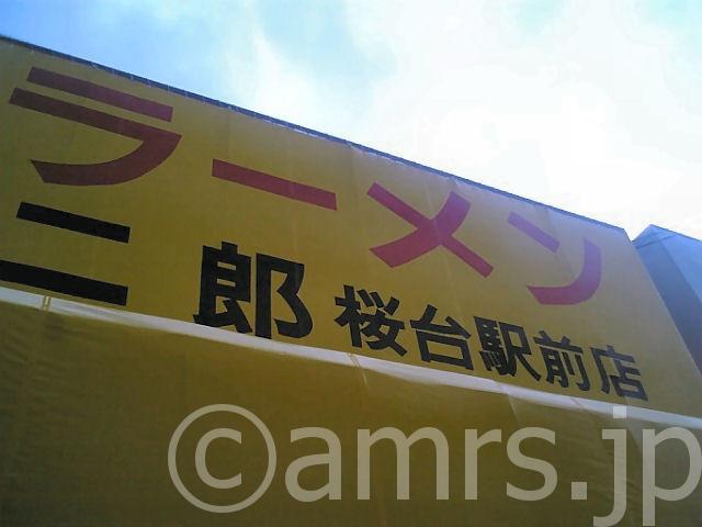 ラーメン二郎桜台駅前店 by 桜台駅