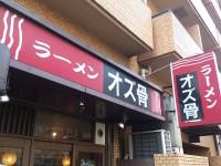 20140305_osborne_sinjukugyoenmae_in