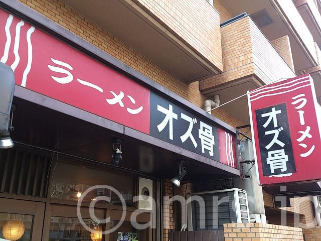 【閉店】オズ骨(オズボーン)@東京都新宿区