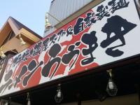 20140307_udumaki_honatugi_in
