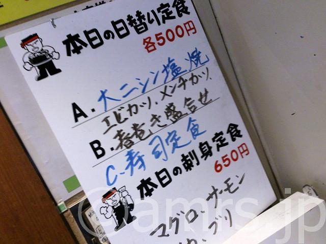 日替り定食B(エビカツ・メンチカツ・春巻き盛合せ)@さくら水産