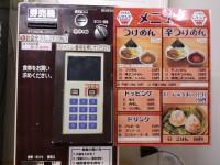20140309_6348_kitijoji_menu