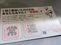20140311_torioukeisuke_akihabara_campaign