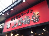 20140319_uenosyouten_okatimati_in