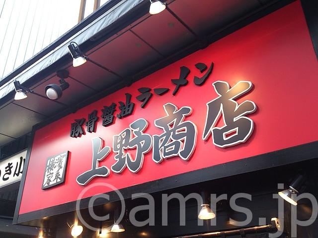 上野商店@東京都台東区