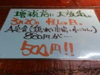 20140321_kaijin21mensou_tatikawa_sp