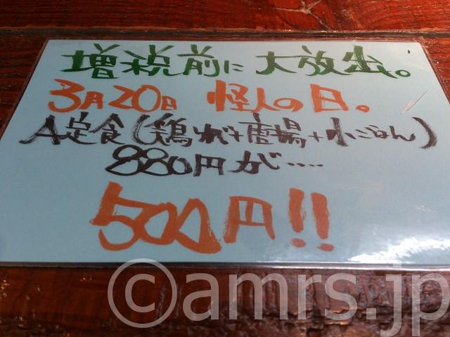 【閉店】濃厚鶏ソバ 怪人二十面相@たま館(東京都立川市)