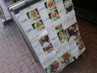 20140327_ooyama_ueno_menu