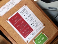 20140329_keitokuen_sinkodaira_menu