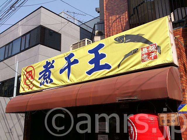 ラーメン凪 煮干王 大久保店@東京都新宿区