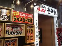 20140411_sinjuku_itikakuya_in