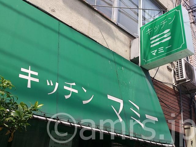 キッチンマミー@東京都千代田区