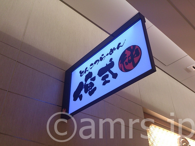 俺式 純 東京ラーメンストリート店@東京ラーメンストリート(東京都千代田区)