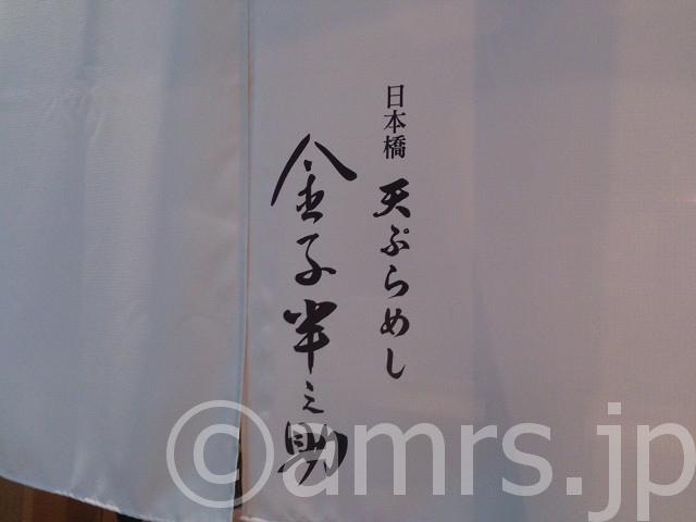 天ぷらめし 金子半之助(カネコハンノスケ)@東京都中央区
