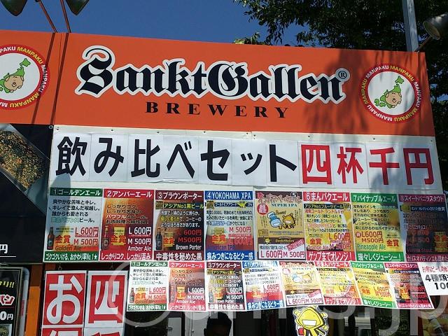 サンクトガーレン@まんパク2014(東京都立川市)