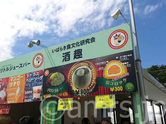 いばらき食文化研究会 酒趣@まんパク2014(東京都立川市)