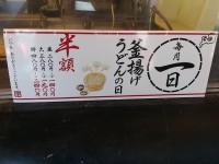 20140602_marugame_udon_1stday