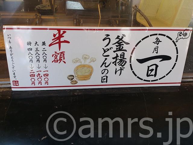 釜あげうどん(特)、野菜かき揚げ、半熟玉子天@丸亀製麺