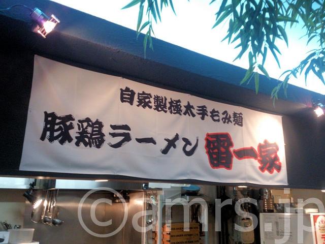 【閉店】雷一家(カミナリイッカ)@たま館(東京都立川市)