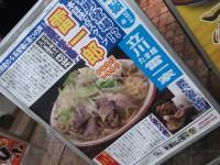 20140609_kaminariikka_tatikawa_mb