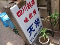 20140617_tenka_sinagawa_in