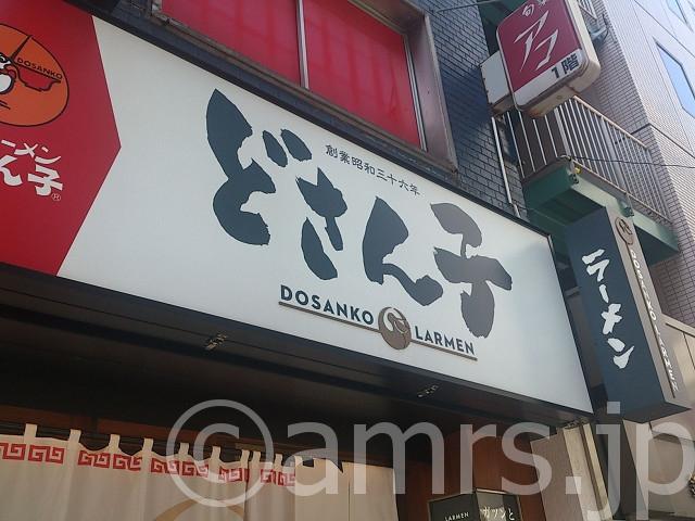 どさん子 銀座0号店@東京都中央区