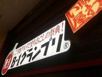 20140720_b1g_atugipa_in