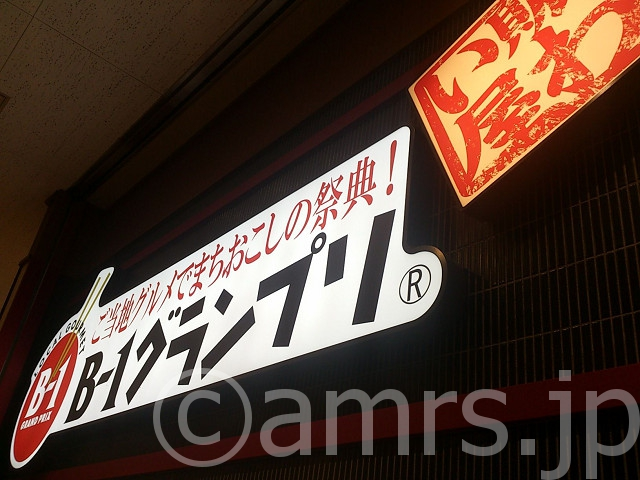 圏央道 厚木パーキングエリア 外回り@B-1グランプリ(神奈川県厚木市)