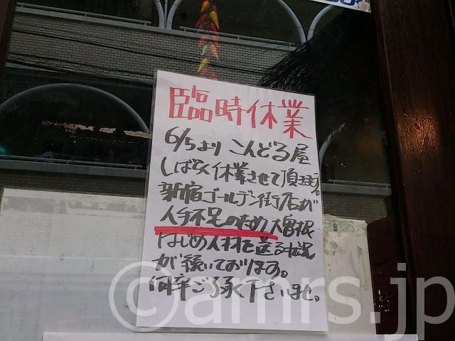 こんどる屋@東京都新宿区