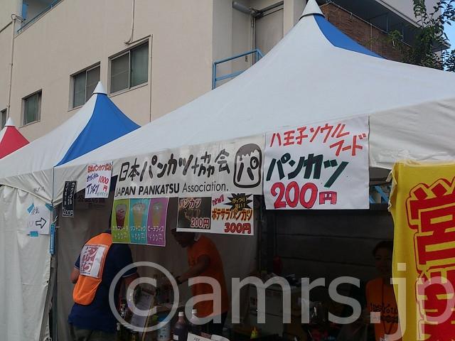 パンカツ@日本パンカツ協会in八王子祭り