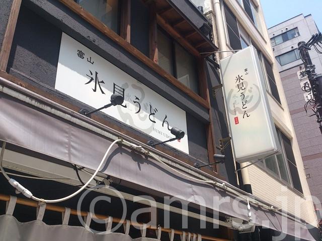 【閉店】氷見うどん(ヒミウドン)@東京都中央区