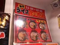 20140806_itikakuya_tokyo_menu