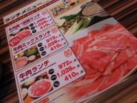 20140810_nabesho_hatiouji_menu1