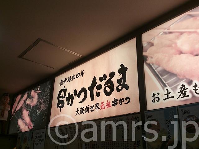 だるま 新大阪駅なか店@大阪のれんめぐり(大阪府大阪市)