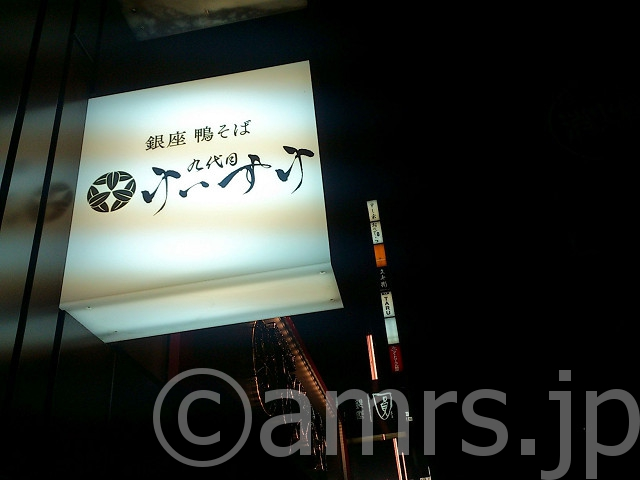 銀座 鴨そば 九代目 けいすけ@東京都中央区