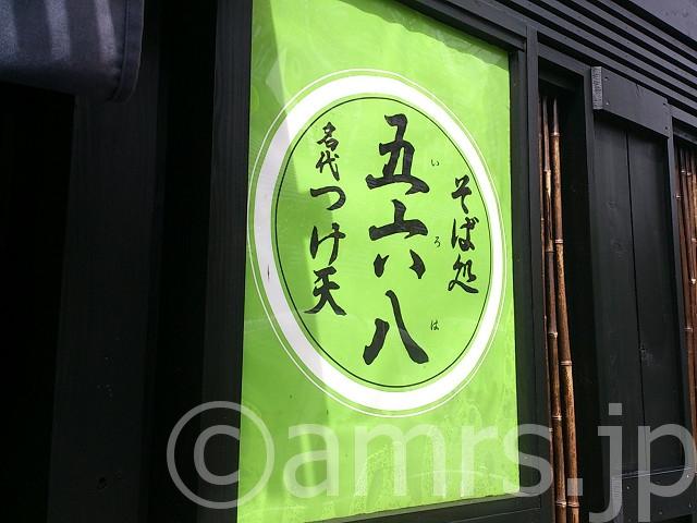 五六八(イロハ) 浜松町本店@東京都港区