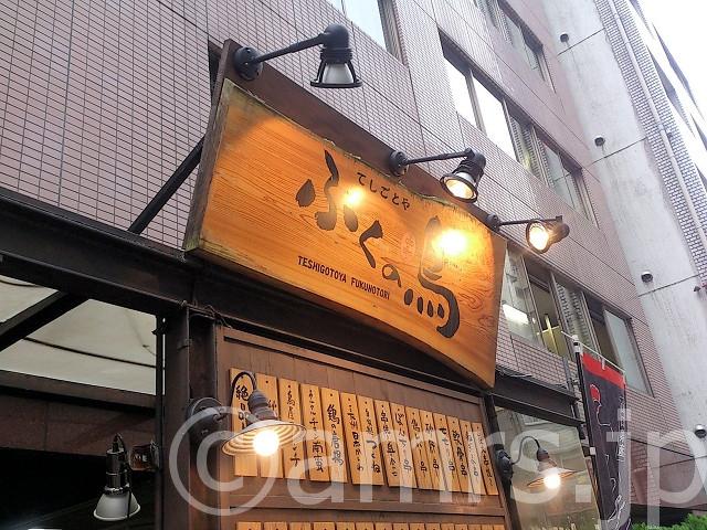 てしごとや ふくの鳥 浜松町店@東京都港区