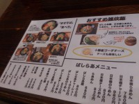 20140908_basira_ningyotyo_menu