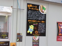 20141003_daitsukemenhakuGP_sinjuku_funassyi